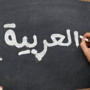 Comment maîtriser rapidement les bases de la langue arabe ?